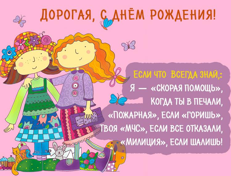 Поздравления С Днем Подруге Открытки