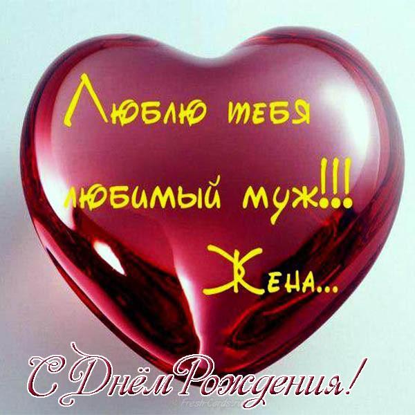 Поздравление В Стихах Любимому Мужу