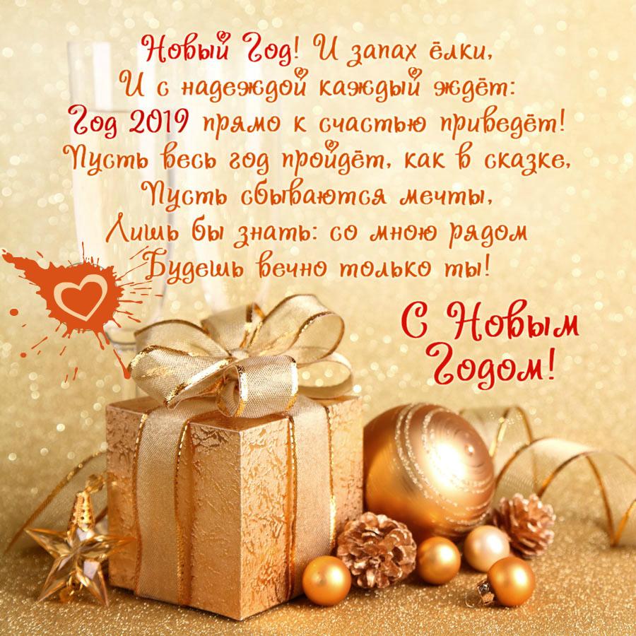 Лучшее поздравление с новым годом любимой