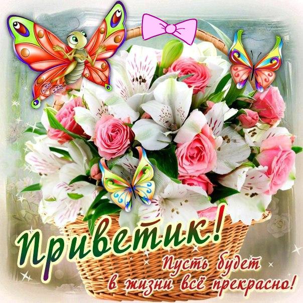 этого открытки с цветами добрый день с пожеланиями москве