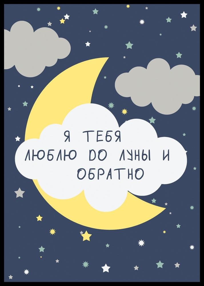 Картинки я люблю тебя до луны и обратно