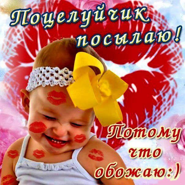 Открытки Открытки с поцелуями для любимых. Воздушный поцелуй любимым. Открытки с поцелуями для любимых. Воздушный поцелуй любимым. Красивые открытки смотреть онлайн бесплатно. Поцелуйчик для любимого. Поцелуй любимой. Картинки с поцелуями.