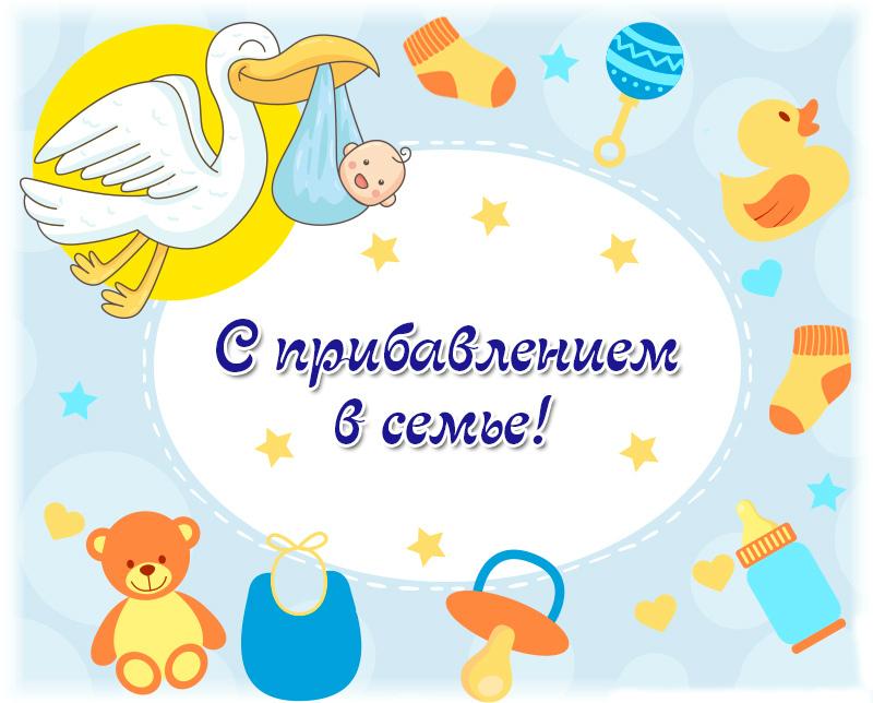Красивые картинки о рождение малышей