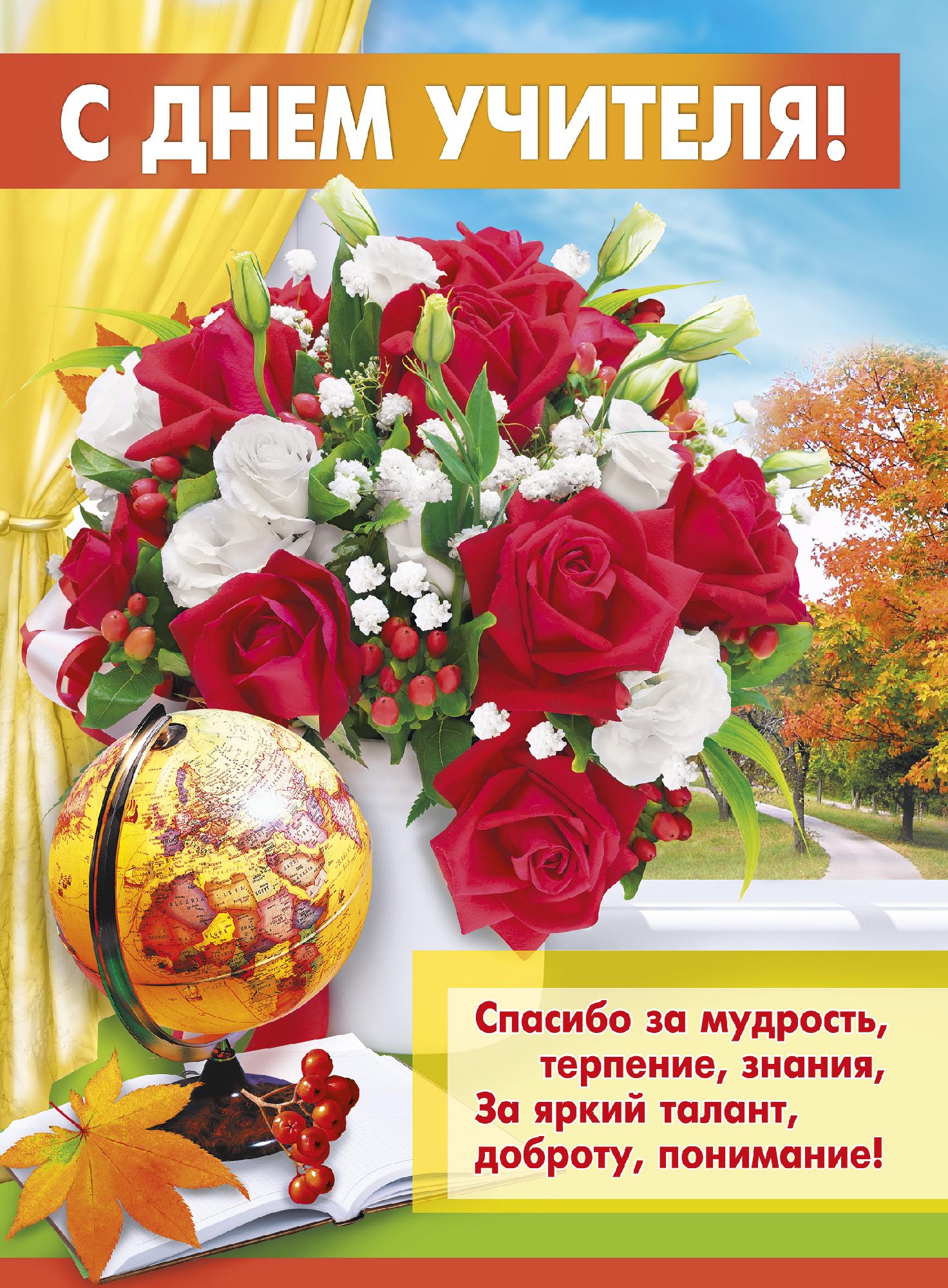 День учителя фото открытка