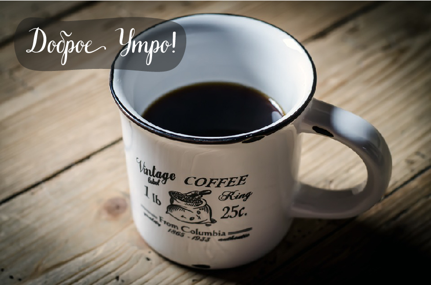 Открытки Открытки с надписью - доброе утро. Открытки с добрым утром.  Открытки с надписью - доброе утро. Открытки с добрым утром.  Красивые открытки на утро. Пожелание доброго утра. С добрым утром смотреть онлайн бесплатно.  Утро.