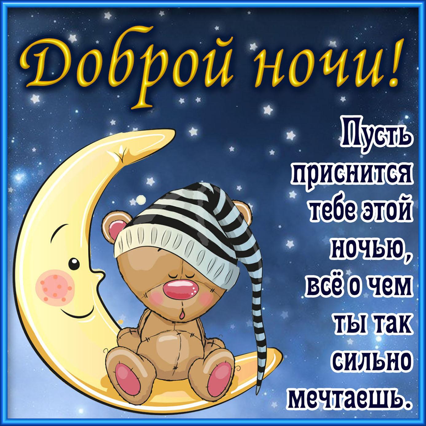 Красивые открытки с пожеланием доброй ночи девушке