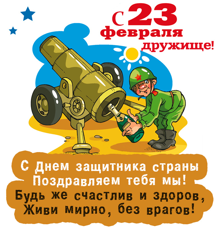 того, поздравление с 23 февраля всем мужчинам картинки с юмором самый высокий россии