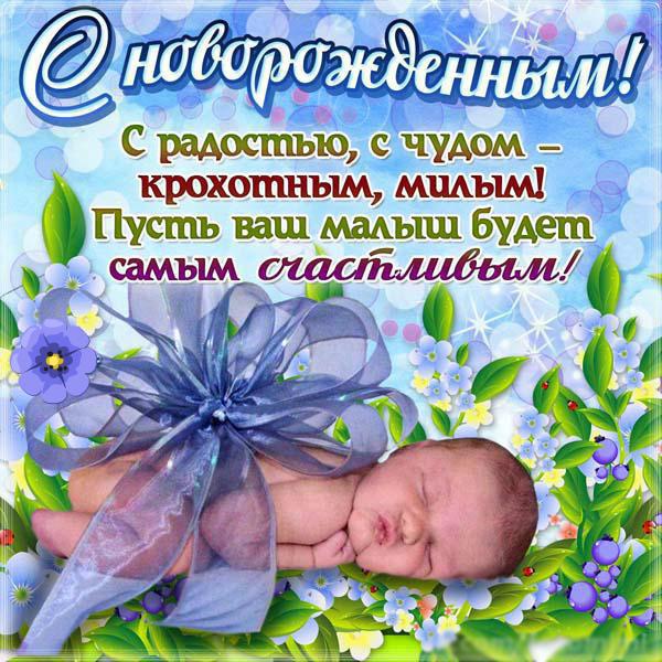 Поздравляю с новорожденным сыном картинки