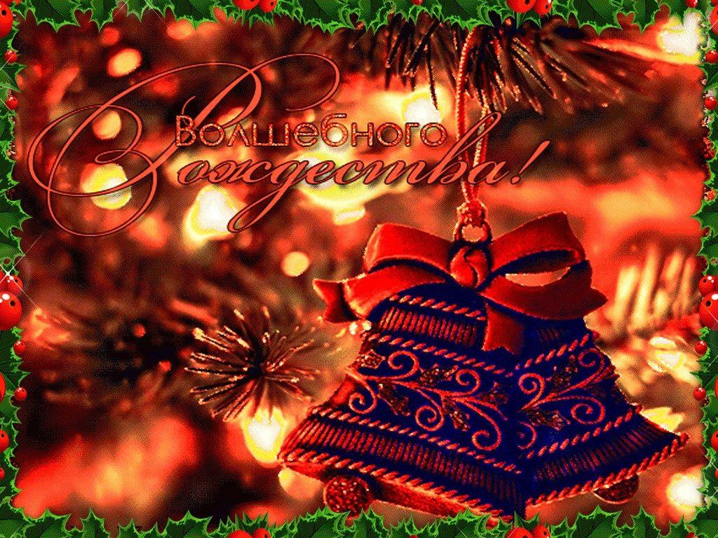 поздравительные картинки с наступающим рождеством виду сооружения
