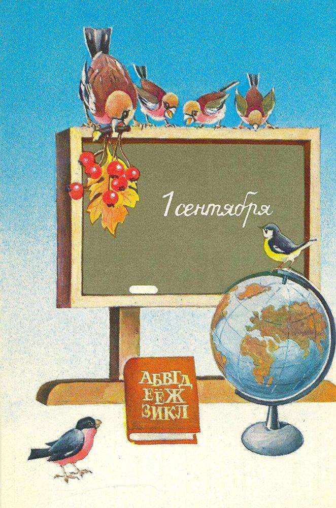 Открытки Открытки ко Дню знаний. Открытки на 1 сентября. Поздравления школьникам. Открытки ко Дню знаний. Открытки на 1 сентября. Поздравления школьникам. Красивые открытки ко Дню знаний, 1 сентября, смотреть онлайн бесплатно. Для школьников на 1 сентября.