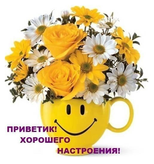 Открытки Открытки с цветами для хорошего настроения. Порадовать открыткой. Открытка для хорошего настроения, цветы, анимация. Открытка с цветами смотреть онлайн бесплатно, для хорошего настроения. Открытки для женщин с цветами. Анимации с цветами.