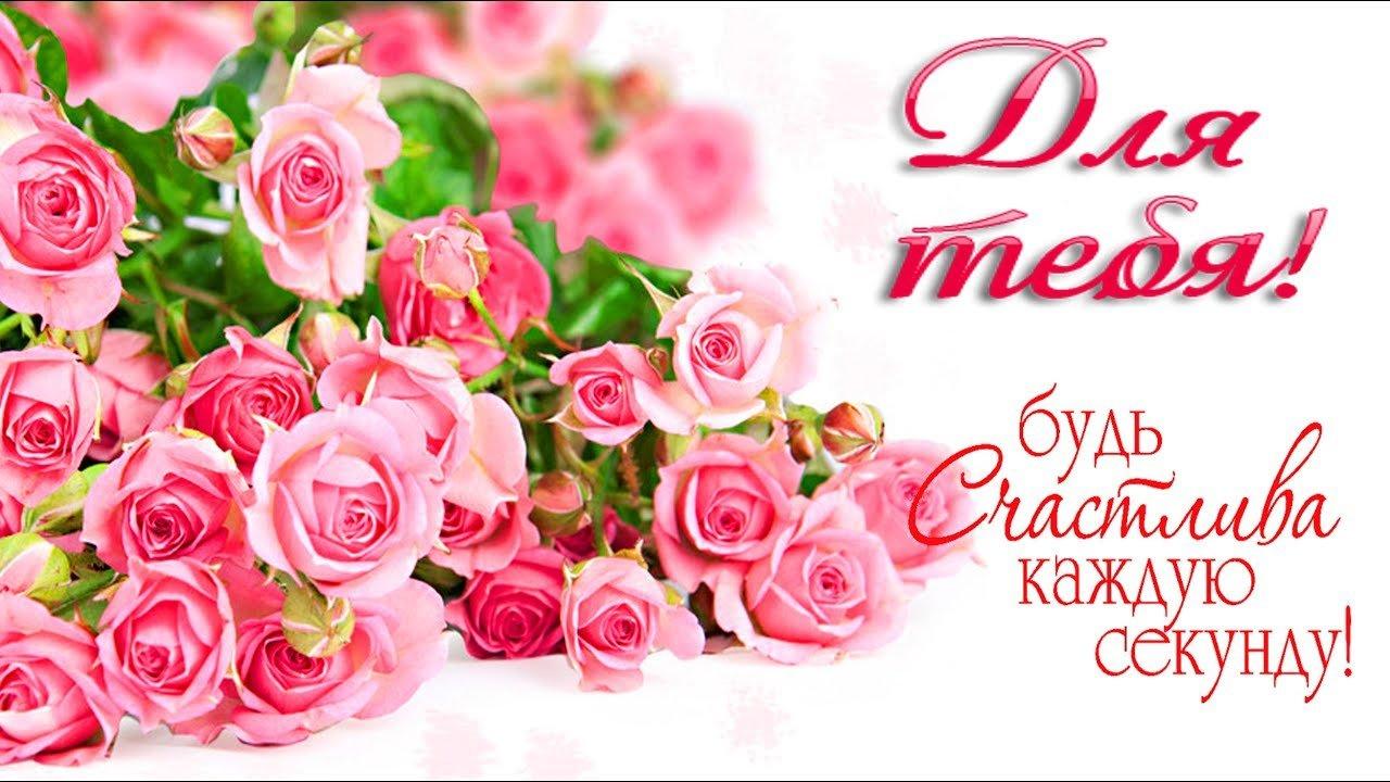 красивые открытки с цветами для тебя используют два