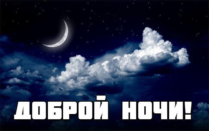 Открытки Открытки с надписью - доброй ночи! Открытки с пожеланием доброй ночи. Открытки с надписью - доброй ночи! Открытки с пожеланием доброй ночи. Красивые открытки доброй ночи смотреть онлайн бесплатно. Доброй ночи. Пожелания доброй и спокойной ночи.
